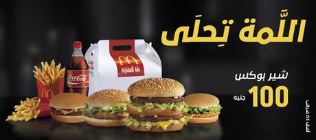 العروض ماكدونالدز مصر