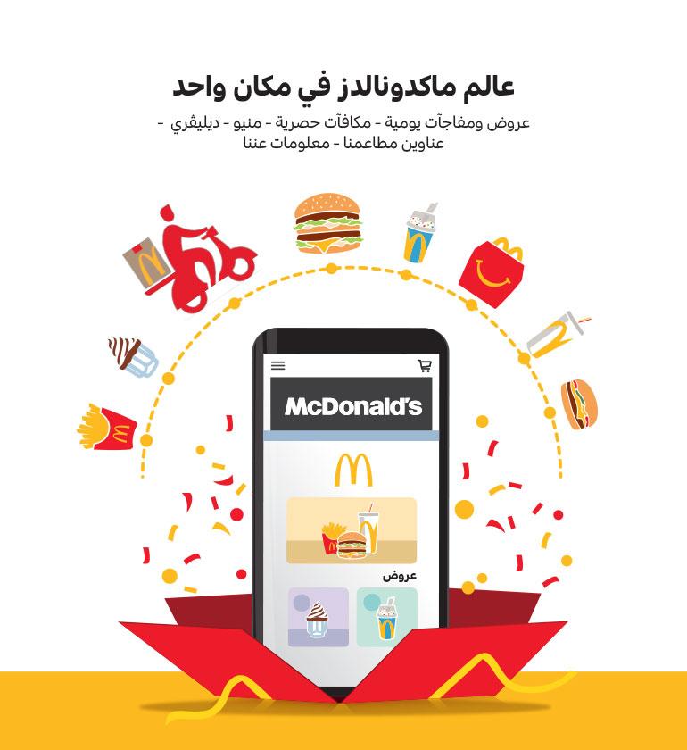 أبلكيشن ماكدونالدز ماكدونالدز مصر